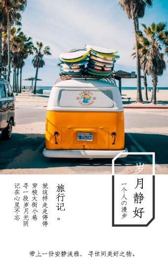 小清新/日系/森系/青春/旅行/毕业相册/纪念相册/摄影作品集/表白/情侣相册/