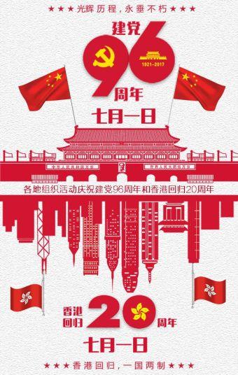 建党日建党96周年香港回归20周年活动策划简介介绍宣传中国风