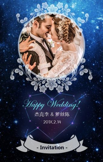 邀请函婚礼婚庆邀请请帖活动通用模板·唯美星空蓝
