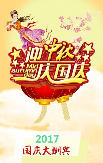 国庆活动促销中秋国庆双节活动