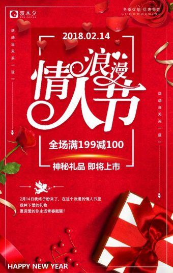 情人节促销 七夕促销 情人节 七夕 214 520 214情人节促销 520情人节促销 美妆 化妆品