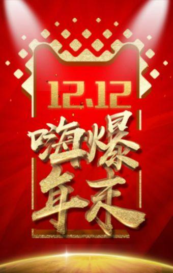 大红高端时尚双十二促销/简约大气双12促销