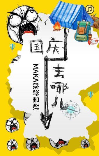 国庆旅游通用模板