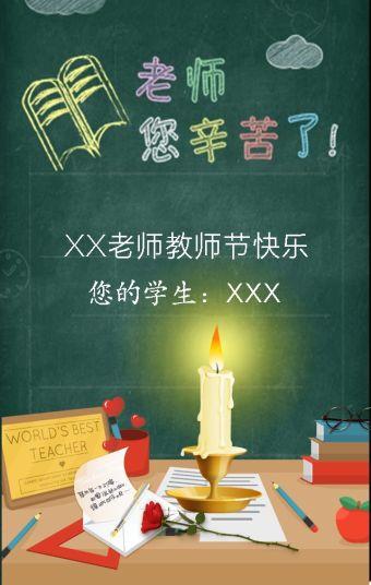 教师节感恩祝福怀旧思念