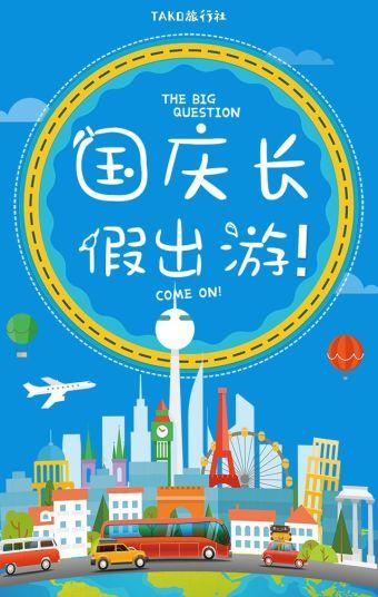 旅行社国庆旅游推广宣传通用H5