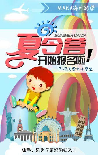 海外游学夏令营 国际 寒暑假期