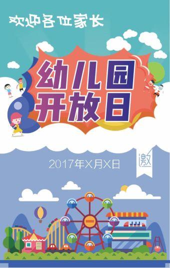 幼儿园开放日、幼儿园活动日邀请模板