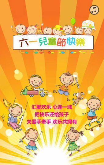 六一儿童节宣传