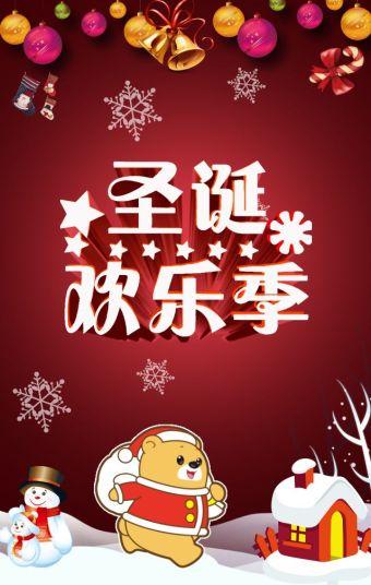 企业圣诞节祝福、个人圣诞节祝福、圣诞节贺卡