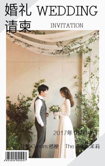 高端时尚杂志婚礼邀请函 婚礼请柬 喜帖