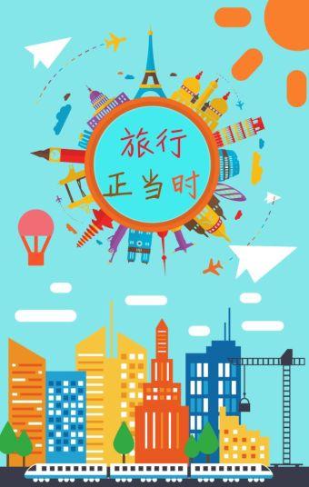 旅游、旅行、旅行社、游记,旅行手记等通用模板