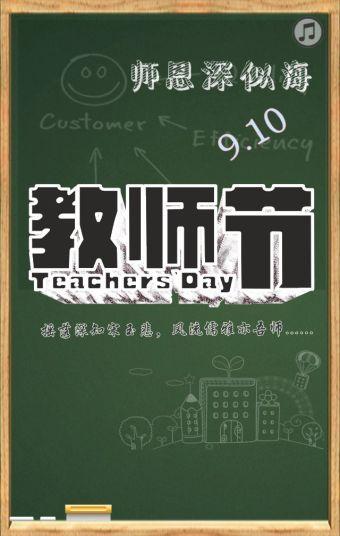 教师节/感恩老师/节日传情