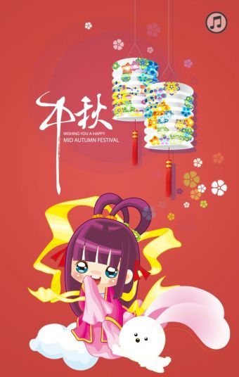 中秋节祝福贺卡1