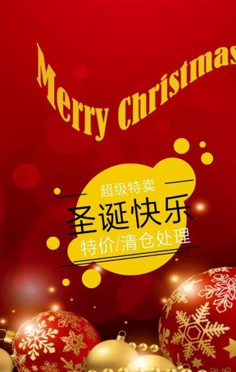 圣诞节祝福海报