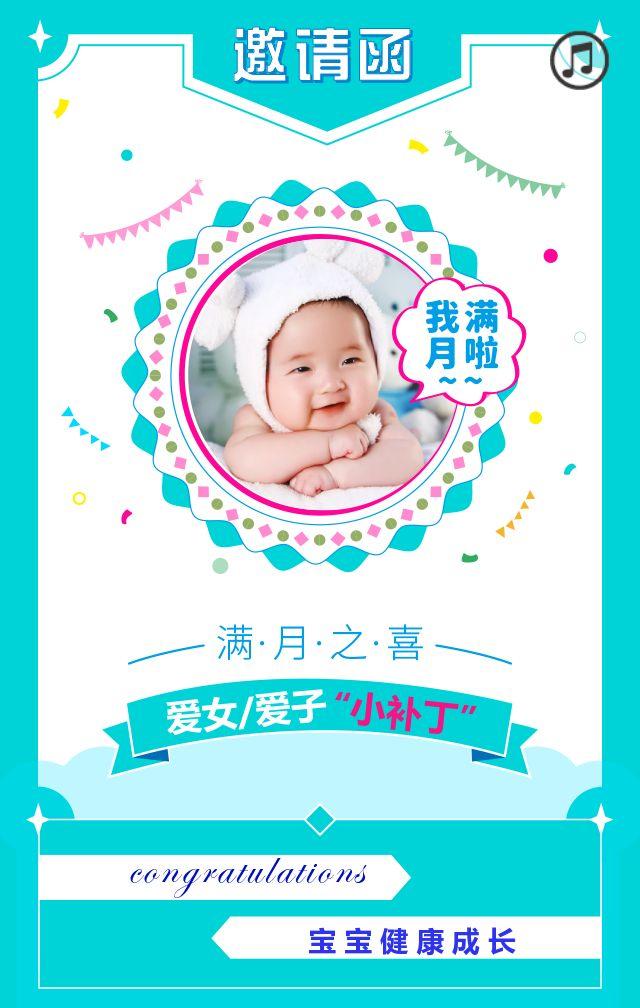 宝宝满月/生日邀请函_maka平台海报模板商城
