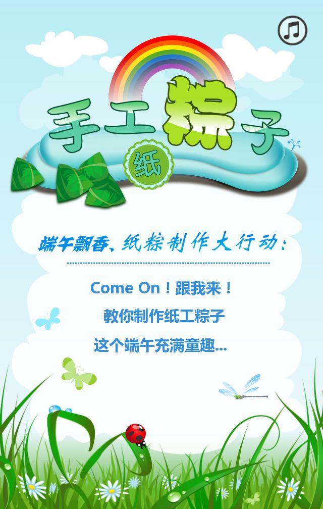 手工粽子制作:端午节的慰问