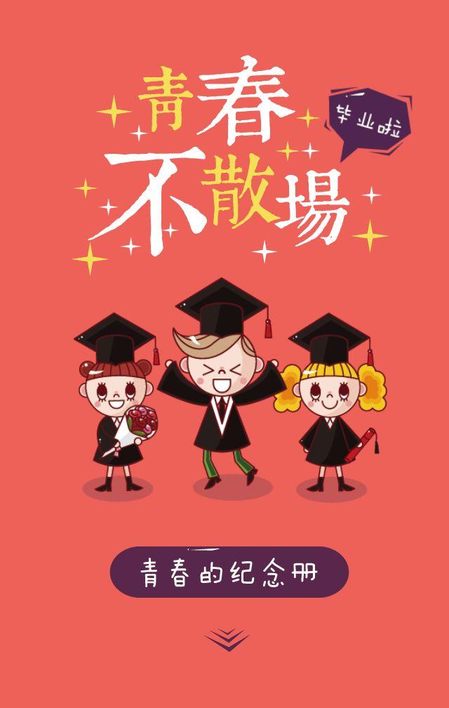 毕业季/青春纪念册/同学录