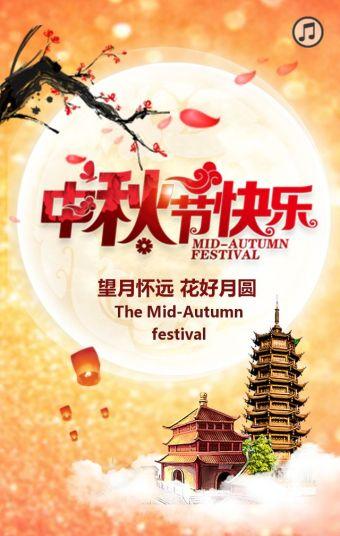 中秋节日模板/中秋快乐/中秋祝福