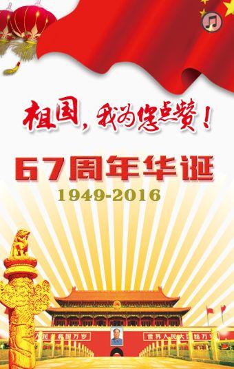 国庆祝福(企业抒情版)