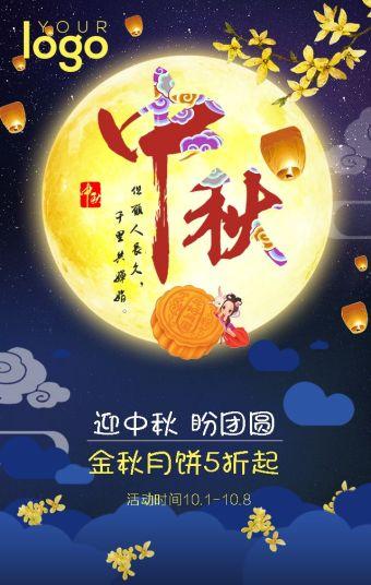 中秋节月饼/团圆/中国风 产品促销宣传