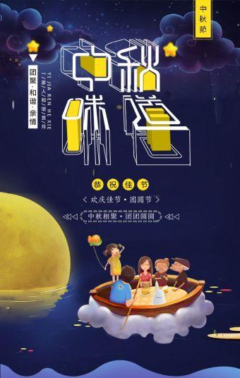 中秋祝福炫酷模板中秋节团圆贺卡