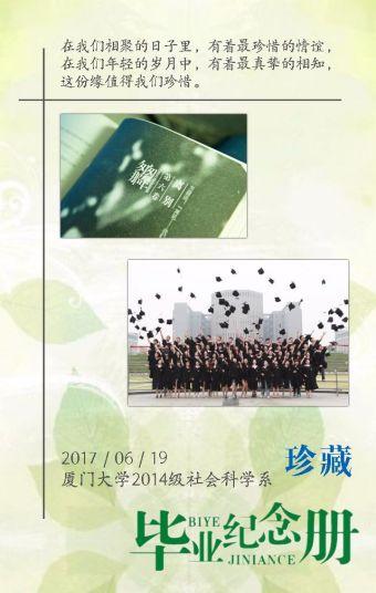 最好的我们 致青春毕业季  纪念册 青春  回忆