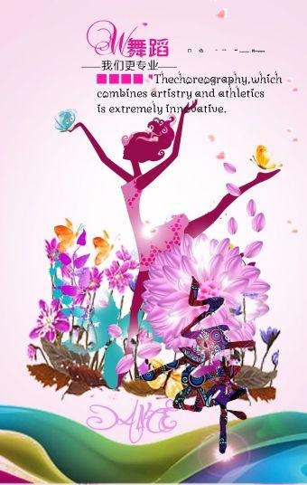舞蹈培训 儿童/少儿舞蹈培训 跳舞培训招生 粉色卡通舞蹈模板