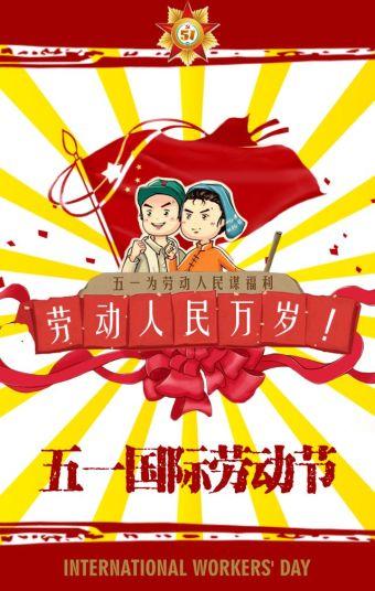 五一劳动节企业表彰/个人祝福