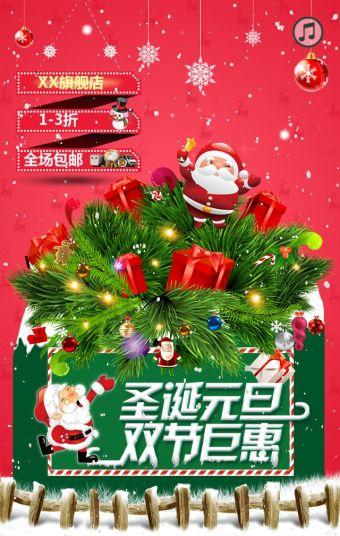 圣诞、元旦宣传通用模版