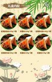 端午粽子产品推广