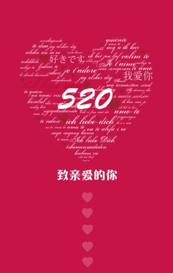 520节日祝福