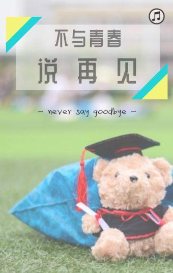 【新华微印象】毕业季——不与青春说再见
