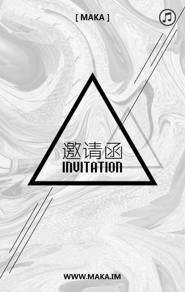 时尚欧美简约发布会邀请函