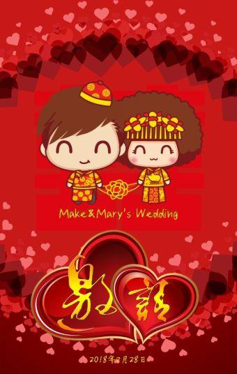中国式婚礼邀请函