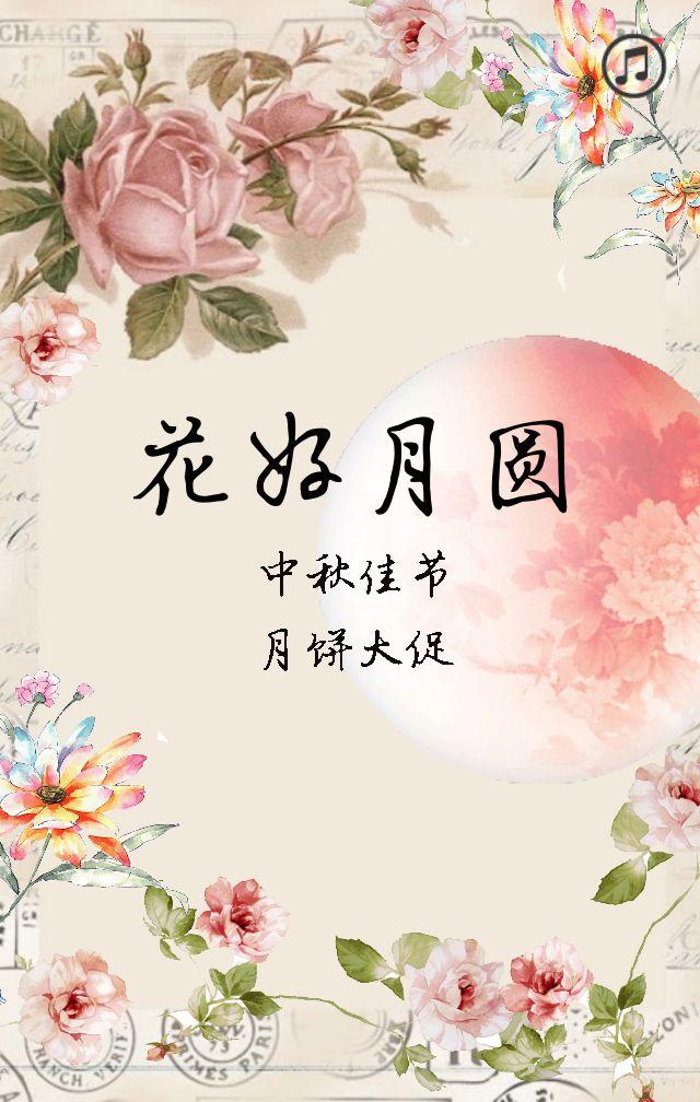 花好月圆 中秋佳节 月饼大促 淡雅浪漫
