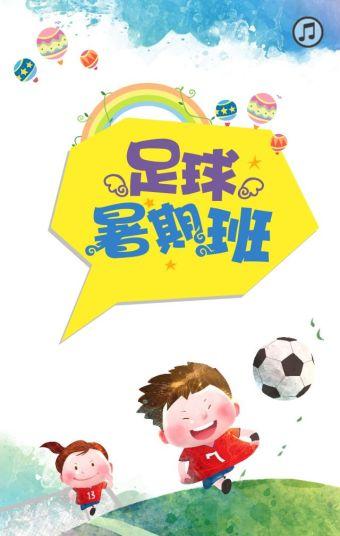 足球训练营暑假招生