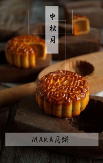 中秋节月饼推广促销宣传