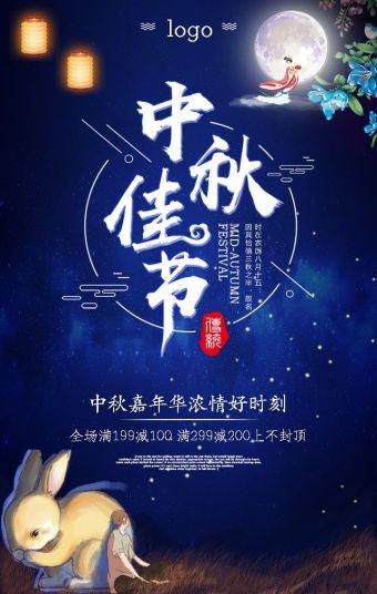 中秋节/月饼/活动促销/月饼团购/电商/模板