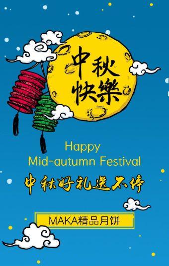手绘风|中秋节月饼推广、月饼促销