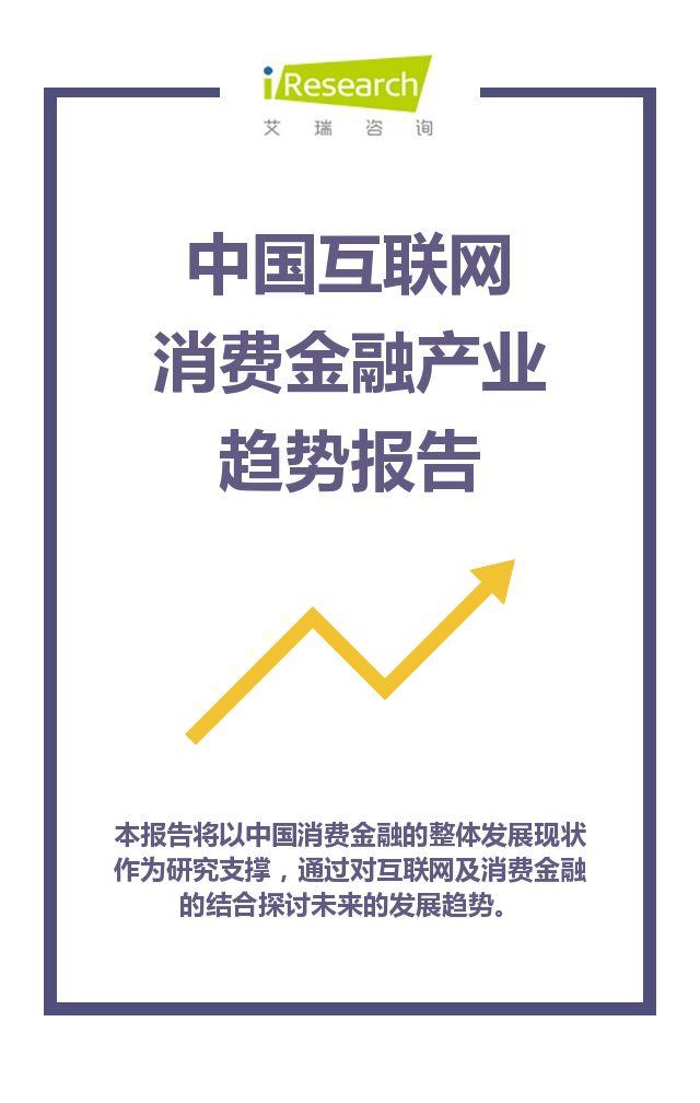 消费金融数据报告