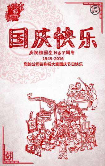 国庆节中国风剪纸祝福模板