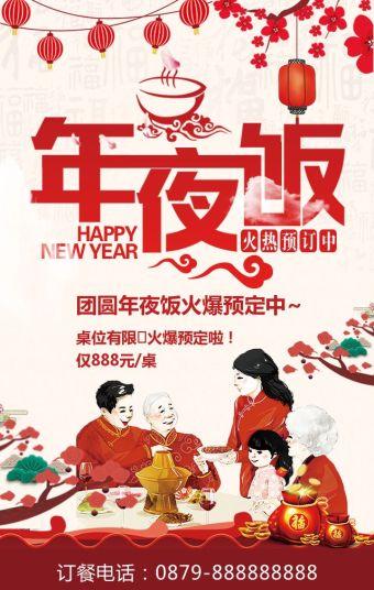 春节 除夕 年夜饭 团圆饭宴席预订