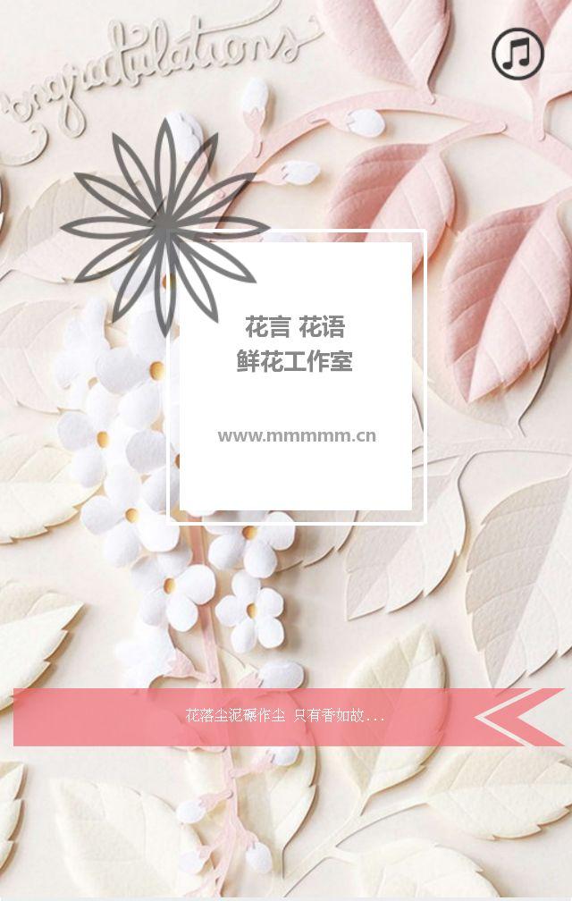 花言花语鲜花店形象、促销模板