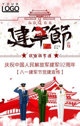 八一建军节91周年节日祝福/企业宣传/纪念活动