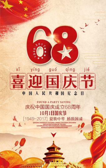 国庆节 庆祝中国国庆成立68周年 中国梦党章学习宣传报告 中国风19页