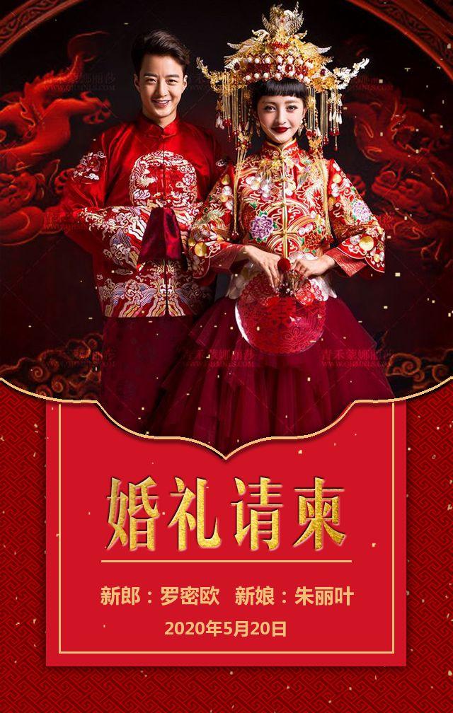红色高端喜庆中式婚礼结婚请柬结婚喜帖中国风结婚邀请函