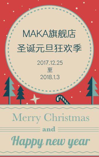 圣诞元旦新年火红折扣优惠促销活动宣传