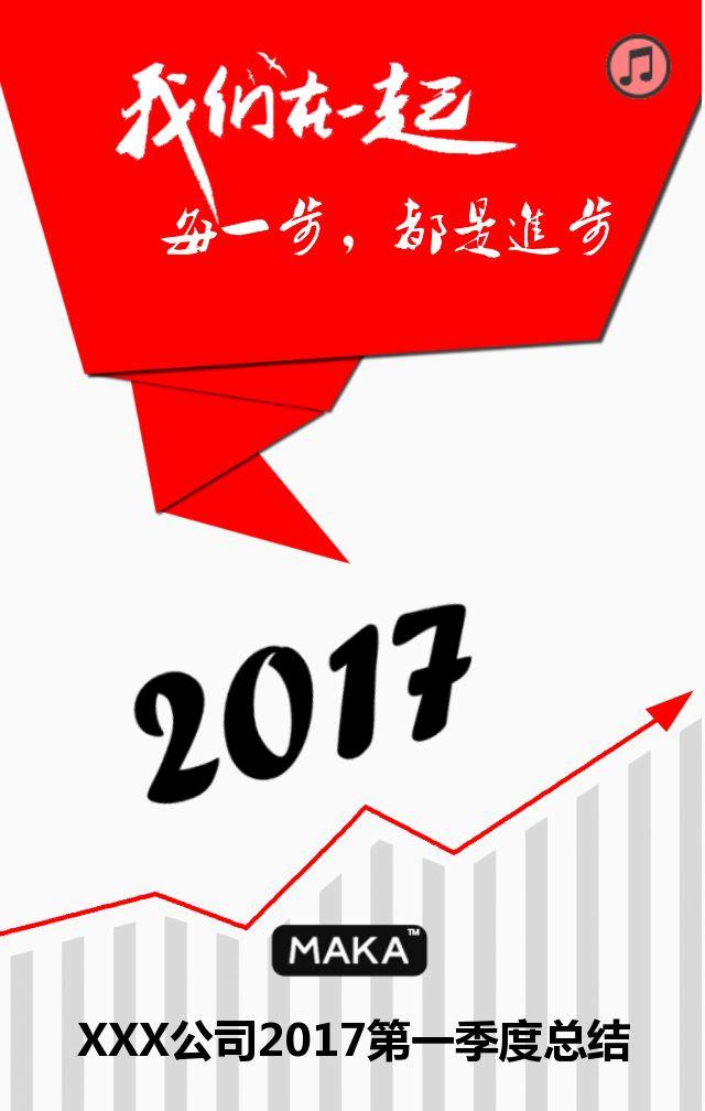 在一起,每一步都是进步——企业2017季度总结