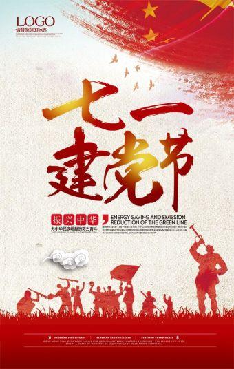 七一建党节 71庆祝 介绍 党建文化宣传 动态展示