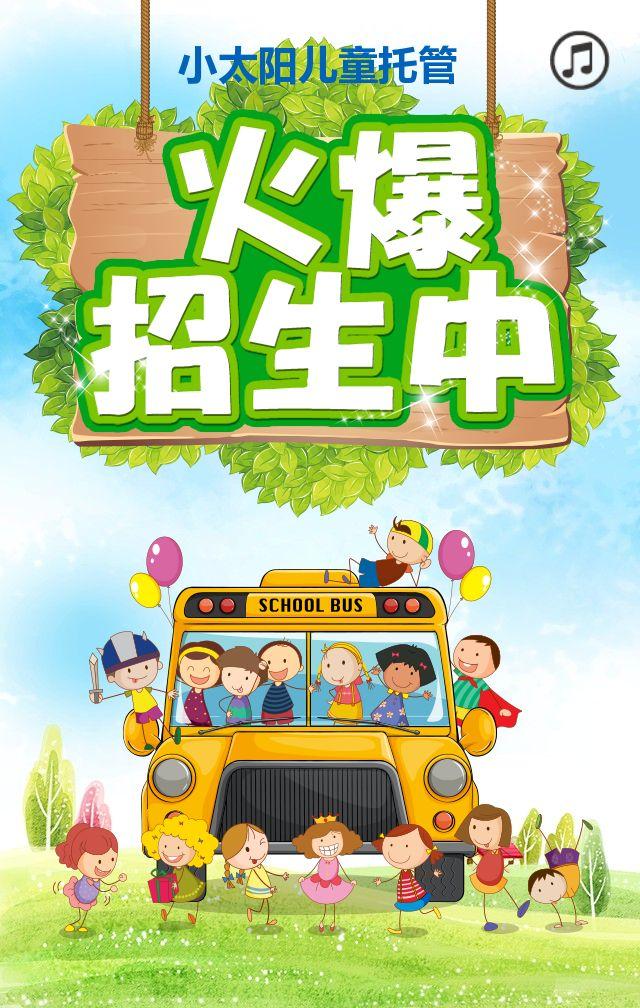 儿童托管,儿童学校招生模板
